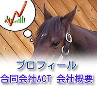 合同会社ACT 小倉武史 プロフィール