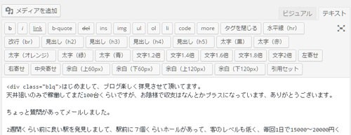 賢威7.0のクイックタグ