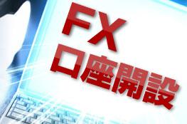 FX口座開設