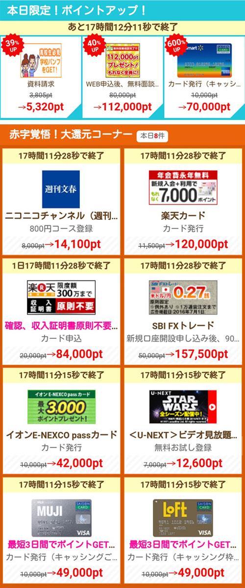 げん玉 2016-7-18