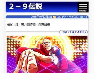 2-9伝説リニューアル