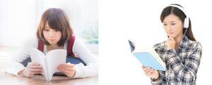 読書とリスニング